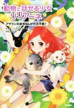 動物と話せる少女リリアーネ アザラシの赤ちゃんが行方不明!(13)(児童書)