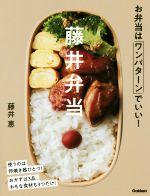 藤井弁当 お弁当はワンパターンでいい!(単行本)