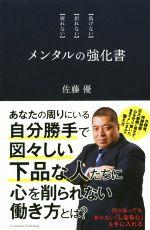 メンタルの強化書 【負けない】【折れない】【疲れない】(単行本)