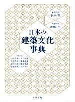 日本の建築文化事典(単行本)