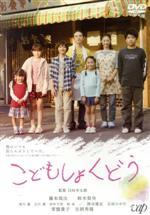 こどもしょくどう(通常)(DVD)