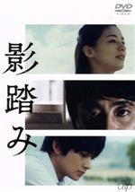 影踏み(通常)(DVD)