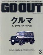 GO OUT(月刊誌)(3 2020 March vol125)(雑誌)