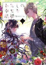 わたしの幸せな結婚(富士見L文庫)(三)(文庫)