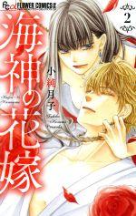 海神の花嫁(2)(フラワーCアルファ プチコミ)(少女コミック)