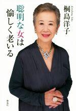 聡明な女は愉しく老いる(単行本)