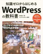 知識ゼロからはじめるWordPressの教科書(単行本)