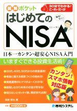 はじめてのNISA 日本一カンタン・超安心NISA入門(図解ポケット)(単行本)