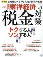 週刊 東洋経済(週刊誌)(2020 2/8)(雑誌)