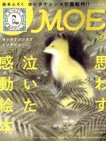 MOE(月刊誌)(2020年3月号)(雑誌)