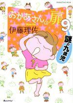 おかあさんの扉 コミックエッセイ 謎の九歳児(ORANGE PAGE MOOK)(9)(単行本)