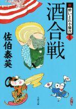 酒合戦 新・酔いどれ小籐次 十六(文春文庫)(文庫)