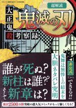 超解読 鬼滅の刃 大正鬼殺考察録(三才ムック)(単行本)
