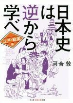 日本史は逆から学べ 江戸・戦国編(光文社知恵の森文庫)(文庫)