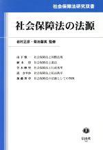 社会保障法の法源(社会保障法研究双書)(単行本)