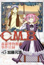 C.M.B. 森羅博物館の事件目録(43)(マガジンKC)(少年コミック)