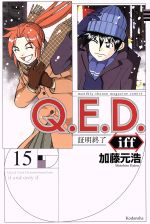Q.E.D.iff-証明終了-(15)(マガジンKC)(少年コミック)