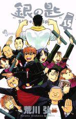 銀の匙 Silver Spoon(15)(少年サンデーC)(少年コミック)