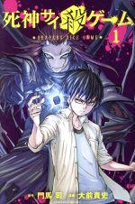 死神サイ殺ゲーム(1)(マガジンKC)(少年コミック)