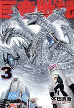 巨竜戦記(3)(マガジンKC)(少年コミック)
