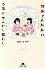 阿佐ヶ谷姉妹ののほほんふたり暮らし(幻冬舎文庫)(文庫)