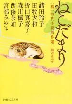 ねこだまり 猫 時代小説傑作選(PHP文芸文庫)(文庫)