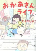 おかあさんライフ。 コミックエッセイ(MF comic essay)(単行本)