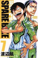弱虫ペダル SPARE BIKE(7)(少年チャンピオンC)(少年コミック)