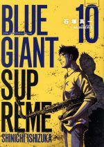 BLUE GIANT SUPREME(10)(ビッグCスペシャル)(大人コミック)