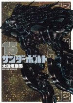 機動戦士ガンダム サンダーボルト(15)(ビッグCスペシャル)(大人コミック)