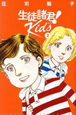 生徒諸君! Kids(2)(ビーラブKC)(少女コミック)