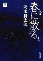 春に散る(朝日文庫)(下)(文庫)