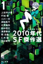 2010年代SF傑作選(ハヤカワ文庫)(1)(文庫)