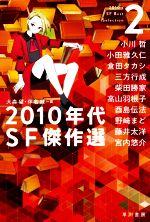 2010年代SF傑作選(ハヤカワ文庫)(2)(文庫)