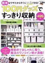 100円グッズですっきり収納(TJ MOOK)(単行本)