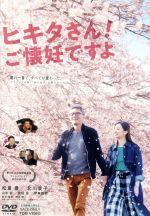 ヒキタさん! ご懐妊ですよ(通常)(DVD)