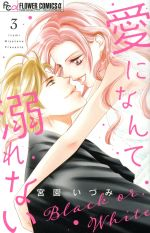 愛になんて溺れない(3)(フラワーCアルファ プチコミ)(少女コミック)