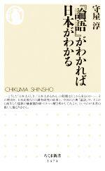 『論語』がわかれば日本がわかる(ちくま新書1474)(新書)