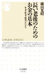 長い老後のためのお金の基本 年金・貯金・投資がわかる(ちくま新書1476)(新書)