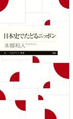 日本史でたどるニッポン(ちくまプリマー新書344)(新書)