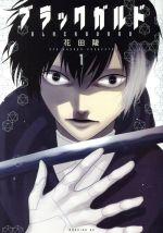 ブラックガルド(1)(モーニングKC)(大人コミック)