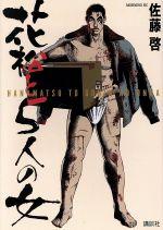 花松と5人の女(モーニングKC)(大人コミック)