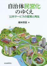 自治体民営化のゆくえ 公共サービスの変質と再生(単行本)