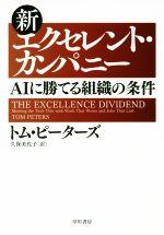 新エクセレント・カンパニー AIに勝てる組織の条件(単行本)