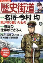 歴史街道(月刊誌)(2020年3月号)(雑誌)