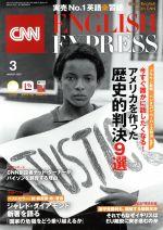 CNN ENGLISH EXPRESS(月刊誌)(2020年3月号)(CD付)(雑誌)
