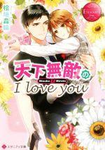 天下無敵のI love you Hinako & Hiroto(エタニティ文庫・赤)(文庫)