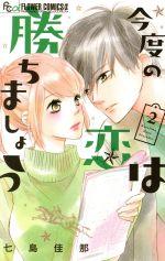 今度の恋は勝ちましょう(2)(フラワーCアルファ プチコミ)(少女コミック)