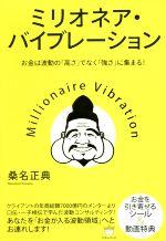 ミリオネア・バイブレーション お金は波動の「高さ」でなく「強さ」に集まる!(シール付)(単行本)