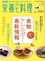 栄養と料理(月刊誌)(2020年3月号)(雑誌)